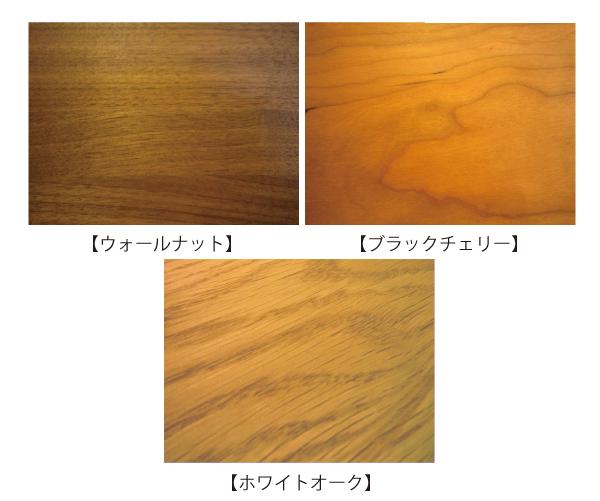 サイドテーブル樹種