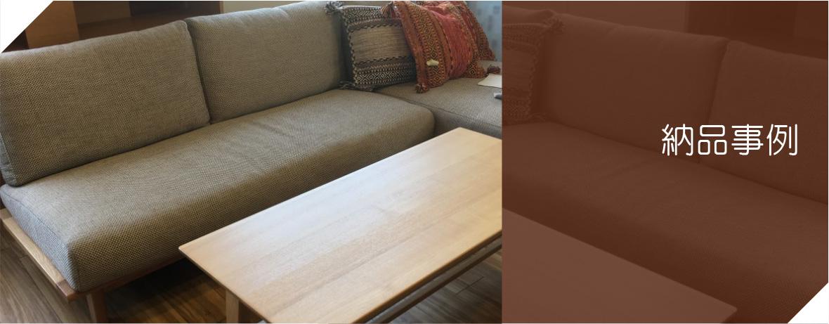 家具の選び方ノウハウ紹介