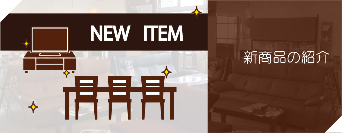 新商品の紹介