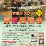 カリモク福岡ショールーム 学習デスク最終販売会